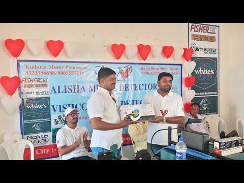 GOLD DETECTOR METAL DETECTOR SEMINAR IN MAHARASTRA INDIA