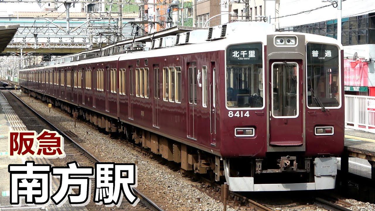 【阪急京都線】南方駅で見られた車両達/2021年9月