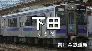 夏色キセキOPで青い森鉄道線・八戸線・大湊線の駅名を重音テトが歌う。 夏色キセキ 検索動画 21