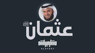 قصيدة عثمان رضي الله عنه - مشاري راشد العفاسي