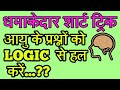 AGES PROBLEM (HINDI) WITHOUT USING FORMULA PART-2 FOR IBPS | RRB | RBI | SSC | 10+2 | UPSC.