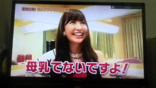 小嶋陽菜 授乳