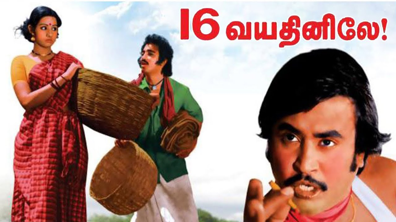 Download 16 Vayathinile | Kamal Haasan, Sridevi, Rajinikanth | Superhit Tamil Movie HD