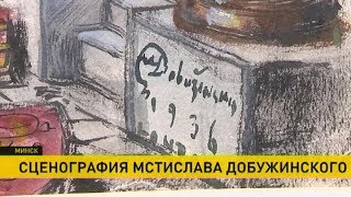 Выставочный проект «Сценография Мстислава Добужинского» открылся в музее Янки Купалы