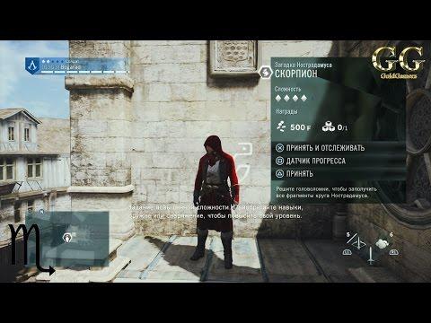 Assassin s Creed Brotherhood прохождение Истины на