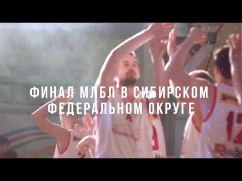 Промо финала МЛБЛ-Сибирь 2019
