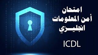 أمن المعلومات انجليزي IT Security English