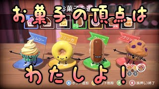 【CakeBash】メルヘンに喧嘩する男たち!
