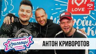 Антон Криворотов (Новый холостяк ТНТ) в гостях у Красавцев Love Radio
