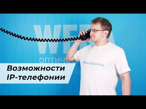 Технологии и возможности IP-телефонии