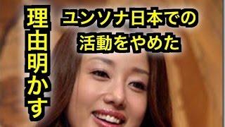 【ユンソナ】日本での活動をやめた理由を明かす ユンソナ 検索動画 8