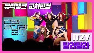 [Official KBS] 있지(ITZY) 달라달라(DALLA DALLA) - StageMix 교차편집[뮤직뱅크]