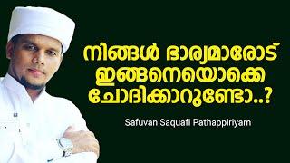 നിങ്ങള് ഭാര്യമാരോട് ഇങ്ങനെയൊക്കെ ചോദിക്കാറുണ്ടോ..? Safuvan Saquafi Pathappiriyam Speech