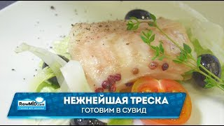 Вкусные Блюда из Трески|Рецепты Сувид|кулинарный рецепт рыба по польски из трески