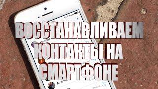 Смотреть видео андроид как восстановить контакты