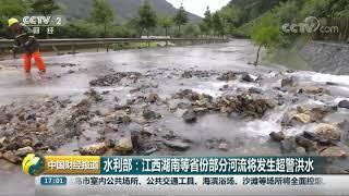[中国财经报道]水利部:江西湖南等省份部分河流将发生超警洪水| CCTV财经