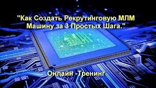 видео Автоматизация млм бизнеса в интернете: новые технологии