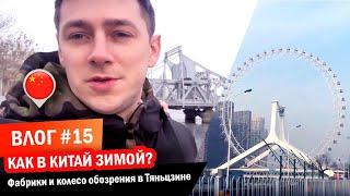 Влог #15 Как в Китай зимой? Фабрики и колесо обозрения в Тяньцзине