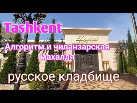 Ташкент, Алгоритм, русское кладбище, чиланзарская махалля.