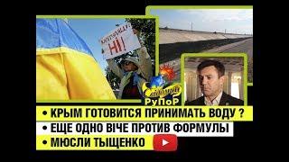 Крым готовится принимать воду • Еще одно вiче против формулы • Мюсли Тыщенко