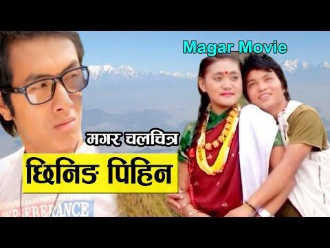 NEW MAGAR  Full MOVIE  CHHINING PIHIN छिनिङ पिहिन  AAJA BHOLI    WITH NEPALI SUBTITLE