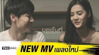 ขอพื้นที่ (Space) : ชบา Yes! Music | Official MV