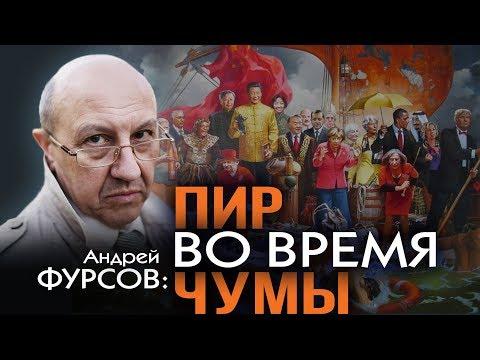 Андрей Фурсов. Новый виток кризиса начнётся в 2019-2020 году