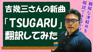 難解な津軽弁で理解不能?【吉幾三さんの新曲 TSUGARU】青森県民が歌詞を翻訳&解説してみた 'Ikuzo'Can you understand the meaning of this song?