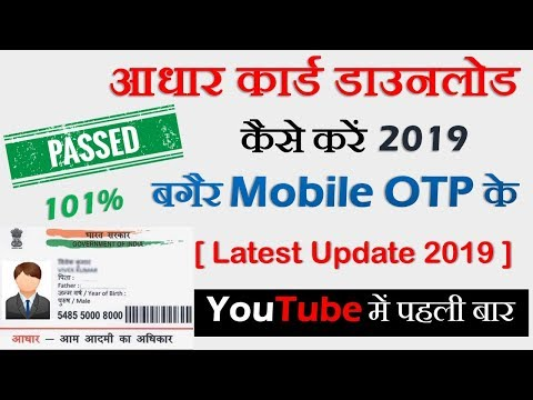 Aadhar Download Without Mobile OTP 2019🔥 - Aadhar Card Download By Face Without Mobile Number