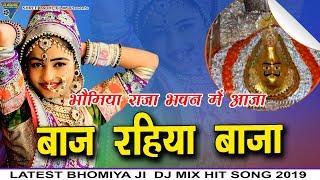 भोमिया राजा भवन में आजा बाज रहिया बाजा | New Latest Bhomiya ji Song | Shree Radhe Films