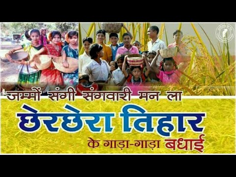 Chher chhera CG Song - Chattisgarhi Song Original