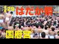 【高画質】裸男の揉み合い!国府宮神社はだか祭り 2017(平成29年)儺追神事@稲沢市 R¡i¡ / Naked Festival