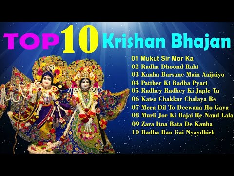 Top 10 Krishan Bhajan || Audio Jukebox || Best Collection || Tripti Shakya,Prem Mehra#Ambey Bhakti
