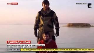 Боевики ИГ опубликовали видео с казнью предполагаемого российско