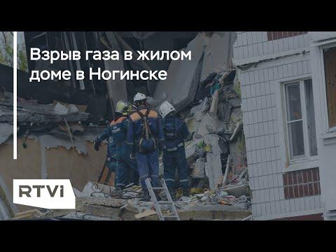 Что известно о причинах взрыва и как помогают пострадавшим / Репортаж RTVI из Ногинска