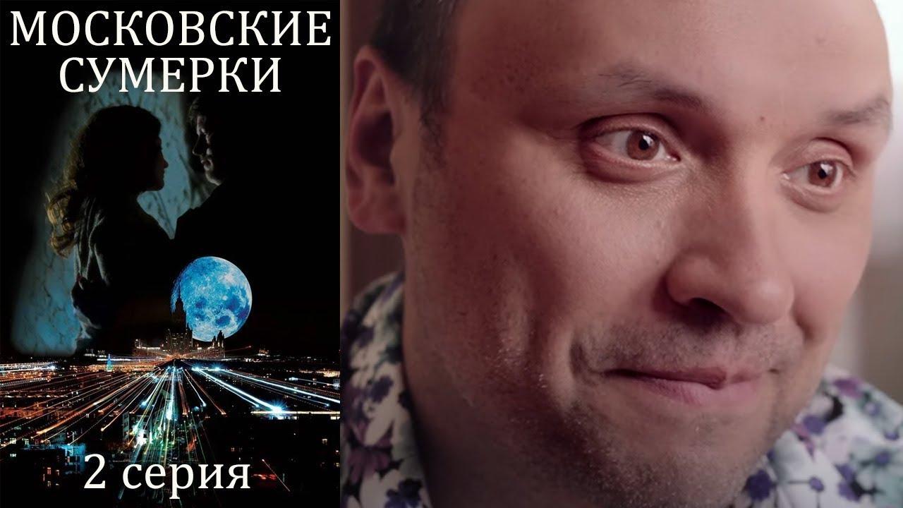 Московские сумерки - Серия 2 мистика (2012)