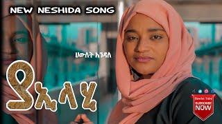 ሀውለት እንዳለ -ያኢላሂ /Hawlet Endale -Ya elahi / New Amharic Neshida 2021 (official video)