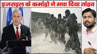 Mossad | Israeli Commando Operation | Operation Thunderbolt | Mossad Secret Mission | Delhi Blast