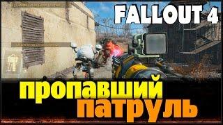 Fallout 4 - Пропавший патруль.