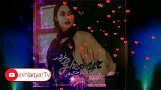 اهنگ ایرانی به صدای زیبا رحیمی (غرور)