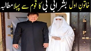Bushra Imran Khan First Message For Pakistani Nation after Imran Khan Become PM