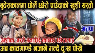 बरु सुङ्गुर पालेर खान्छु तर काठमाण्डै जान्न भन्दै दुःख पाेखे अशाेकका बुवाले ॥ आँखीर के छ वास्तबिक्ता