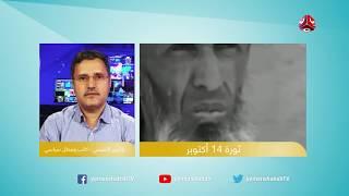 تغطية خاصة  لثورة 14اكتوبر| مع ياسين التميمي - كاتب ومحلل سياسي  | #صباحكم_اجمل
