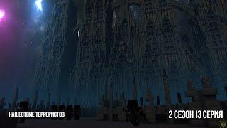 Minecraft сериал: Нашествие Террористов 2 сезон 13 серия (Полуфинал)