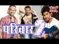 परिवार 2 भोजपुरी फिल्म - Pariwar 2 - Nirahua, Pawan Singh, Khesari Lal - Bhojpuri Film 2018