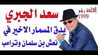 د.أسامة فوزي # 1999 - سعد الجبري يدق المسمار الاخير في نعش محمد بن سلمان