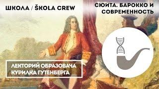 ШКОЛА / Škola Crew - Сюита. Барокко и современность