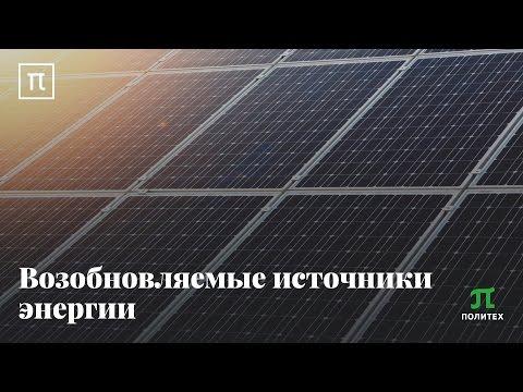 Возобновляемые источники энергии - Виктор Елистратов