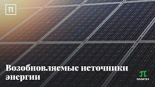 видео Использование и перспективы альтернативной энергии