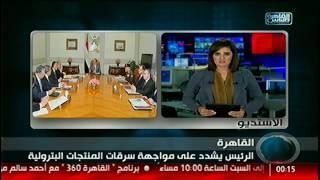 نشرة منتصف الليل من القاهرة والناس 4 ديسمبر